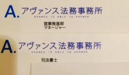 アヴァンス法務事務所 評判