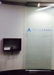 アヴァンス法務事務所 場所
